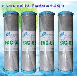 《4支裝》《免運費》日本進口高透性銀離子抗菌纖維活性碳濾心GE-techno FAC-G2..效能同JP-1