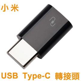 【小米原廠】USB Type-C 轉接頭 小米4s/小米5/小米5s Plus/小米Note 2/小米MIX MicroUSB→Type C 轉接頭