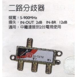 PX大通二路分歧器 鍍鋅SD~7272 ^(二只裝^)