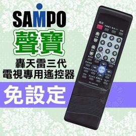 SAMPO聲寶轟天雷三代電視專用遙控器 RC-A8A =免運費=