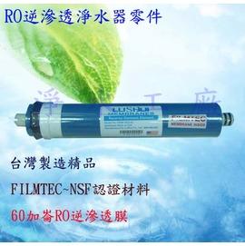 【淨水工廠】《FILMTEC~NSF認證材料》台灣製造精品~60加崙RO逆滲透膜~RO逆滲透淨水器使用維修零件/配件