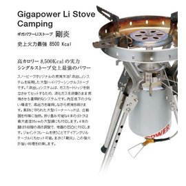 【日本 Snow Peak】公司貨 剛炎超強力瓦斯爐(GigaPower Stove Li camping) GTI 蜘蛛爐.飛碟爐.快速爐/得獎商品 GS-1000