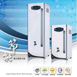 【淨水工廠】《分期0利率》《搭贈兩道軟水過濾器》《免運費》豪星牌HAOHSING全新電開水機HS-20GB/20加侖約80公升開水機