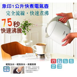 ZOJIRUSHI 象印1.0L快煮電氣壺 CK-BAF10 電茶壺 快煮壺