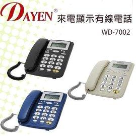 best音響 網   * WD-7002 旺德來電顯示家用電話.具鬧鐘 低於大賣場