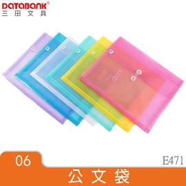 DATABANK 橫式公文袋^(繩扣式^)~12入^(E471^) 文具 文具 文件資料夾