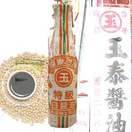 屏东【玉泰白酱油】特级白酱油(12瓶装)~(魔鬼甄,TVBS推荐!不含防腐剂)