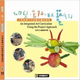 兒童藝術課程~~食物方案教學中的統整性藝術課程(含水陸 )