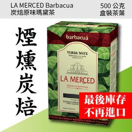 La Merced ~ Barbacua Original 炭焙原味瑪黛茶 馬黛茶  50