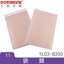 DATABANK 18k牛皮防水防震袋^(TL03~B200^) 私密 隱密文件  安全性