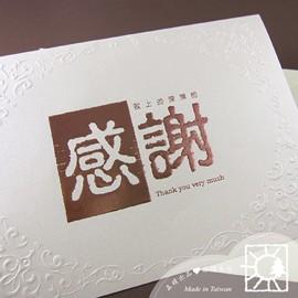 中式燙金感謝卡~大量訂購區