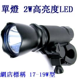 自行車燈 槍型燈架腳踏車燈超亮白光 單燈LED2W ^( 號稱19W)架設前車燈 bba2