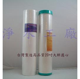 【淨水工廠】《免運費》《2入裝》台灣製造~高品質全戶型水塔過濾20吋PP大胖5微米PP濾心/20吋大胖UDF活性碳