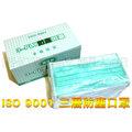 ~米勒線上 ~ISO 9001 防塵口罩 三層平面口罩 製 50片 盒