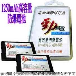 勁電 NOKIA BL-6M/BP-6M 高容量電池1250mah二入 ※送保存盒
