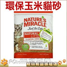 ~美國8in1 3107自然奇蹟.酵素環保玉米貓砂10磅 凝結力除臭力超強 淡淡松木砂香味