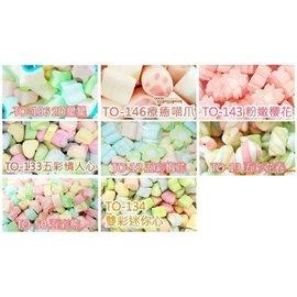 【吉嘉食品】五彩系列棉花糖(多種造型) 每包1公斤批發價175元