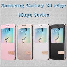【慕格系列】三星 Samsung Galaxy S6 edge G9250/ SM-G9250 高清視窗皮套/USAMS 保護套/側掀支架