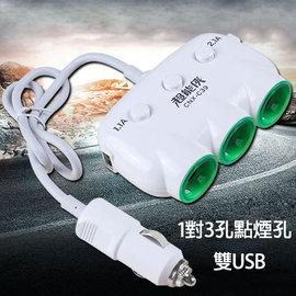 【CNX-C39】1對3孔點煙孔車充 雙USB大功率車用充電器/車用充電延長線/擴充轉換器 12V~24V
