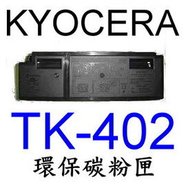 Kyocera 京瓷 TK~402 TK402 環保碳粉匣 黑色  FS~6020 FS6