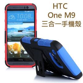 【三合一保護殼】HTC One M9 M9u S9 S9u 手機保護套/斜立支架保護殼/硬殼/手機殼/背蓋