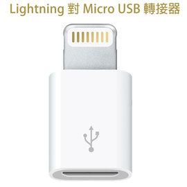 【原廠轉接頭】Lightning 對 Micro USB 傳輸充電轉接器 Apple iPhone 6/6 Plus/iPhone5/5s/5c/SE/iPod Touch 5/nano 7