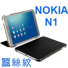 【蠶絲紋】諾基亞 NOKIA N1 專用平板三折皮套/翻頁式平板保護套/保護殼/立架展示
