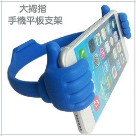 【免運費】大拇指 創意支架 懶人支架 iPhone/三星/HTC/Sony/ASUS 通用手機支架/平板展示架/放置架/支撐架