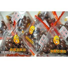 【吉嘉食品】零食物語 米果巧克力 600公克95元,另有雷根糖,仙楂丸,健康果仁{XVD01:600}