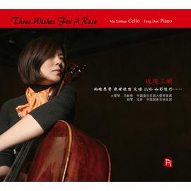 玫瑰三願(德國版CD)大提琴:馬新樺,鋼琴:馮丹Three Wishes For A Ro