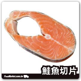 ~新鮮市集  樂活鮮美家~鮭魚切片1片裝,325g,買10送2 ~經過SGS重金屬檢驗,安
