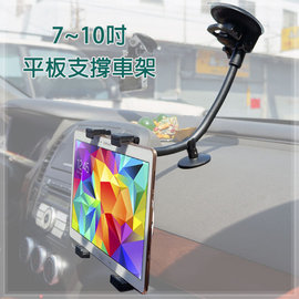 【7~10吋、萬用支撐車架】平板支架/吸盤式車上固定架/平板架/車用支架/展示架/固定架 Max 19.5cm