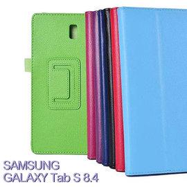 【斜立展示】三星 SAMSUNG GALAXY Tab S 8.4 T705 4G LTE/T700 WiFi 平板專用 荔枝紋皮套/書本式側掀保護套/支架帶筆插保護殼
