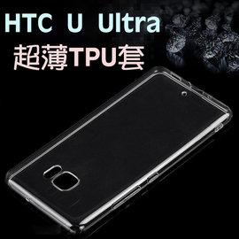 【TPU】HTC U Ultra U-1u 超薄超透清水套/布丁套/高清果凍保謢套/水晶套/矽膠套/軟殼-ZX
