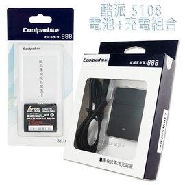 【原廠充電組】亞太 Coolpad 酷派 S108 電池充電器+原廠電池/原廠座充/原廠盒裝組合包