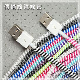雙色傳輸線保護套/傳輸充電數據線螺旋套/彈簧編織保護線套/Micro USB/iPhone Lightning