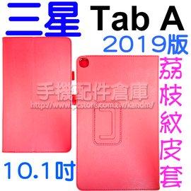 【斜立】宏碁 Acer Iconia Tab 10 A3-A30 專用平板 荔枝紋皮套/側掀展示保護套/帶筆插~出清特惠