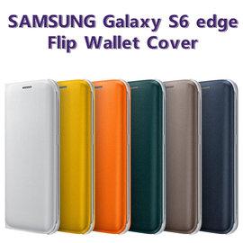 【東訊公司貨-皮革翻頁式皮套】三星 Samsung Galaxy S6 edge G9250/ SM-G9250 原廠皮套/側掀保護套/背蓋殼