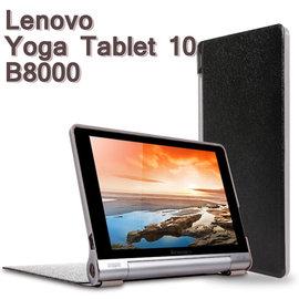 【蠶絲紋】聯想 Lenovo Yoga Tablet 10 B8000/B8080 平板專用側掀皮套/書本翻頁式保護套/側開翻蓋保護殼~絕版出清
