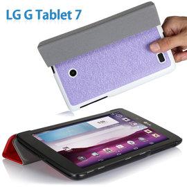【免運~超薄、斜立】LG G Tablet 7.0 V400 蠶絲紋三折皮套/書本翻頁式保護套/保護殼/立架展示斜立-【出清特賣】