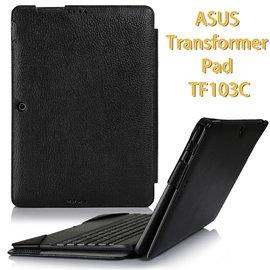 【全機+基座保護套】華碩 ASUS Transformer Pad TF103C 平板筆電 K010 K018 專用皮套/帶鍵盤套書本式保護套
