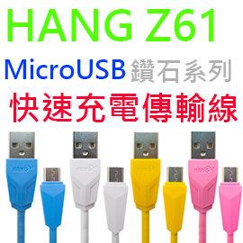【100cm】HANG Z61 MicroUSB 快速充電傳輸線 ★HTC 10/A9/E9/E9+/M9/M9+/X9/Desire 626/628/820/826/825/930/Butterfly