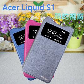 【簡約】宏碁 Acer Liquid S1 S510 視窗皮套/書本式翻頁/保護套/支架斜立展示/透明硬殼
