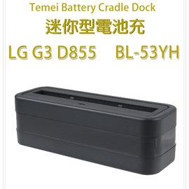 【直立式】LG G3 D8555 迷你型電池充電座/電池充/電池座 BL-53YH