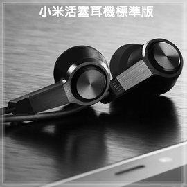 【標準版】小米活塞耳機 入耳式 原裝耳機/帶線控麥克風耳機 Xiaomi MIUI 小米手機 1/1S/2/2A/2S 紅米