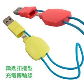 【鑰匙扣傳輸充電線、Lightning~iOS 9.1】Apple iPhone 6/6 Plus/6S/6S+ 6S Plus/5/5S/5C/SE/iPad mini/mini 2/Air/4/5/Nano 7/touch 5