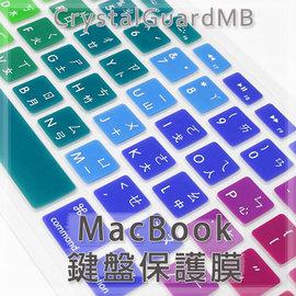 【注音、倉頡】Apple MacBook Pro 13/15(Retine)、Pro 13/15/17、Air 13 中文鍵盤保護膜