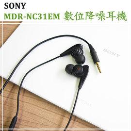 【免運】Sony MDR-NC31EM 原廠數位降噪耳機 Z3 D6653 L55u/Z3 Compact D5833/Z2 D6503 L50w/Z2 Tablet
