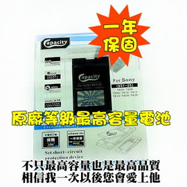 Capacity BST-25 原廠級特高容量電池1250mAh For: SonyEricsson T610 T630 一年保固