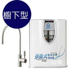 晶工牌快捷式淨水器 WP-4201【櫥下型】